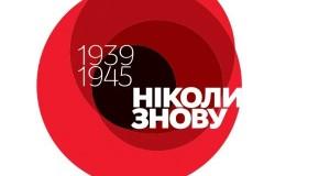 Позиція «Правого Сектора» Львівщини щодо 9 травня.