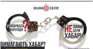 Знищимо корупцію, доки корупція не знищила нас!  Під таким девізом сьогодні у Львові розпочав свою роботу Антикорупційний пост «Правого сектора»