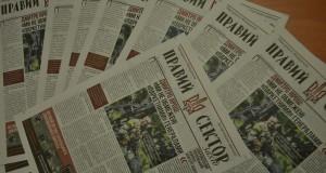 Вийшов у світ перший номер ґазети «Правий сектор-Захід»