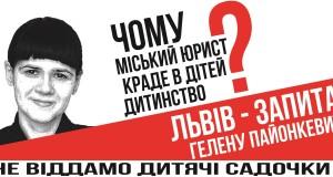 Диверсанти у ратуші: на Гелену Пайонкевич написали «Заяву про злочин»