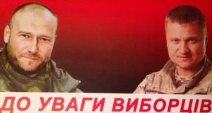 У п'ятницю Дмитро Ярош буде у Стрию та Жидачеві