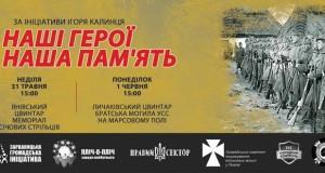 На Зелені свята запрошуємо вшанувати могили захисників України