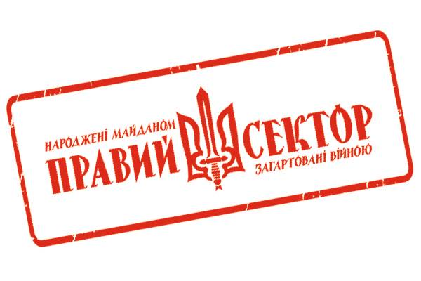 Правий сектор Львівщина ШТАМП