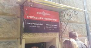«Правий сектор» Львівщини відкрив приймальню на Левинського