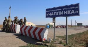Розвиток подій на кордоні з окупованим Кримом