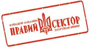 Офіційна заява Рівненського обласного осередку НВР «Правий сектор» та 10-го ЗБату ДУК ПС