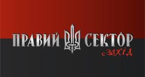 Звернення до Провідника «Правого сектора» Дмитра Яроша
