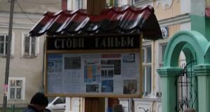 В Радехові встановлено «Стовп ганьби».