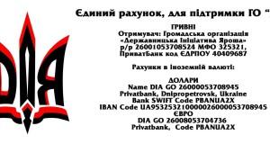 """Єдині офіційні реквізити для надання фінансової підтримки ГО """"ДІЯ"""""""