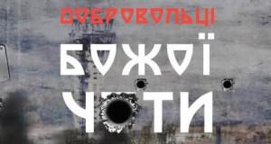 20 серпня у Львові покажуть героїчну кіно-сагу про війну – «Добровольці Божої чоти»