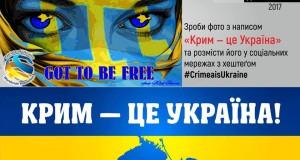 ДІЯ долучається до всесвітнього флешмобу «Крим – це Україна!»