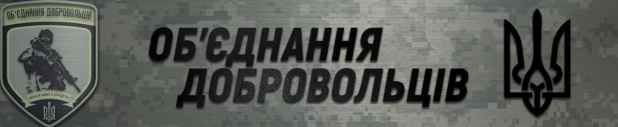 ГО «Об'єднання Добровольців»