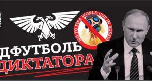 Чемпіонату світу з футболу в Росії не бути!