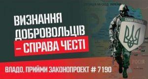 Порошенко дав вказівку не визнавати закон про добровольців  лише тому, що він поданий Юрієм Левченко