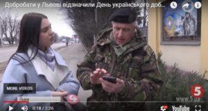 Добробати у Львові відзначили День українського добровольця