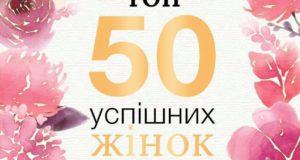 У Львові нагородили 50 успішних жінок Львівщини. Серед переможців і керівник «Об'єднання добровольців» Олена Живко