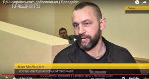 У Львові відзначили День добровольця