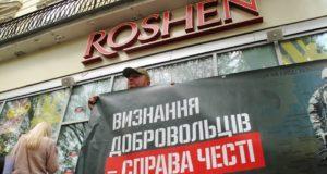 Банкова не спить або лакмусовий папірець «Roshen»