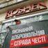Телеканал ZIK: «Не заробляй цукерками на крові!»: зі Львова Об'єднання добровольців розпочало пікети Roshen