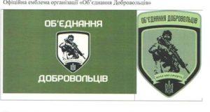 """Рада """"Об'єднання Добровольців"""" затвердила офіційну символіку організації"""