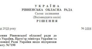 Визнати добровольців! Депутати Рівненської обласної ради звернулися до керівництва держави