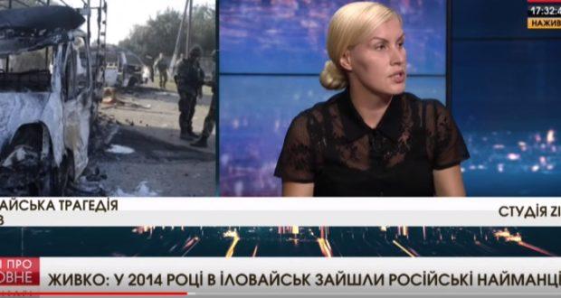Телеканал ZIK: Волонтер Олена Живко запевняє, що у питанні Іловайська Муженко діяв в інтересах Російської Федерації