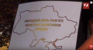 Четверта річниця Іловайську: у Львові молитвою вшанували полеглих бійців