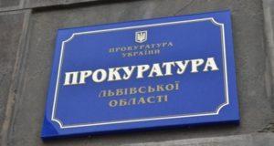 АНОНС: Пікет прокуратури Львівської області