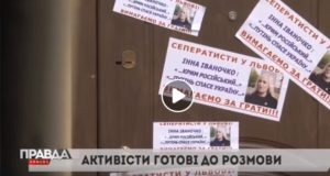 """Сюжет телеканалу """"НТА"""": пікет помешкання львівської сепаратистки Інни Іваночко"""