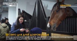 """Телеканал """"Правда Тут"""": свято для дітей добровольців"""