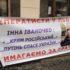 «Львів'яни, ми хочемо, аби ви знали, яка нечисть живе серед нас…»