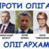Заява «Об'єднання добровольців» з приводу президентських виборів