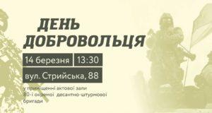 За покликом серця: у Львові відзначать День добровольця