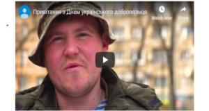 Привітання з Днем українського добровольця