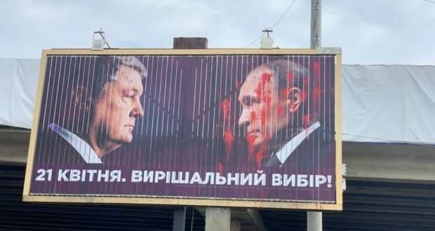 «Замалюй пику агресора»: у Львові добровольці закидали плакати Путіна фарбою