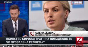 Олена Живко про вбивство 5-річного Кирила Тлявова: Чим Аваков кращий від Свинарчуків?
