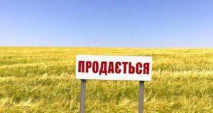 Ми проливали за українську землю кров, а ви її хочете продати!