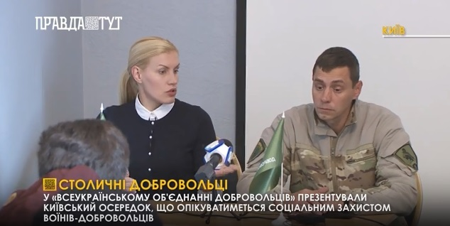 Правда Тут: Представлення Київського осередку «Об'єднання добровольців»