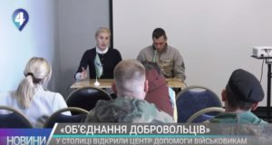 У столиці відкрили Центр допомоги військовикам