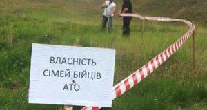 Заява з приводу земельних ділянок для бійців АТО