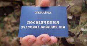 Українське радіо: Ухвалено законопроєкт про статус та соцгарантії добровольців. Про що йдеться у документі?