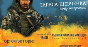 Вечір Тараса Шевченка