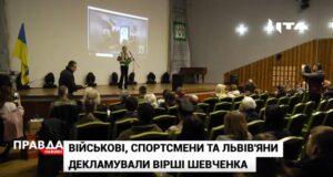 Військові, спортсмени та львів'яни читали декламували вірші Тараса Шевченка