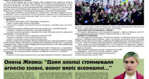 """Газета """"Вісник Добровольців"""", випуск 2"""