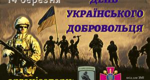 Міністерство Оборони України спільно з ГО «Об'єднання Добровольців» 14 березня – День Українського Добровольця.