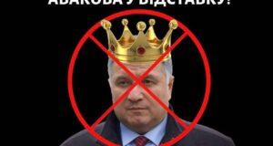 Рівне долучиться до всеукраїнської акції Авакова у відставку!
