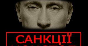 Україна долучається до міжнародних акцій проти росії