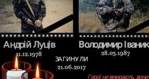 Добровольців Андрія Луціва та Володимира Іваника відзначили посмертно!