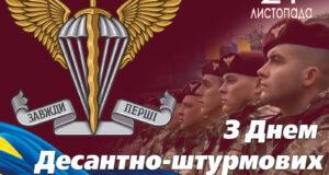 21 листопада – День Десантно-штурмових військ!
