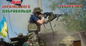 Заходи до Дня Українського Добровольця у м.Києві.